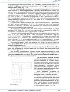 Акт Осмотра Открытых Рвов И Котлованов Под Фундаменты Бланк - фото 3