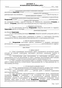 строительные договора образцы