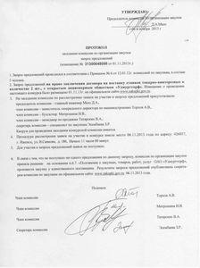 протокол проведения запроса предложений образец