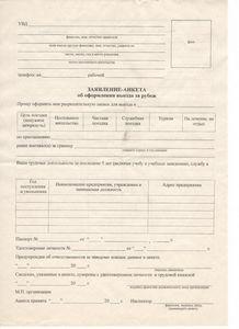 образец заявление анкета на выезд на пмж из казахстана
