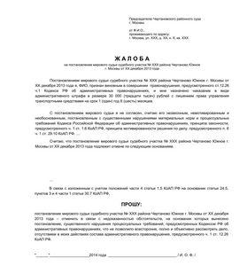 Образец Как Правильно Написать Обращение В Администрацию img-1