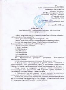Протокол Собрания Совета Мкд Образец - фото 3
