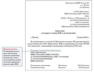 В январе 2015 в нескольких счетах-фактурах была выделена НДС.