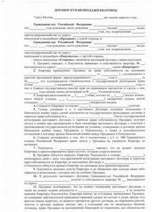 Договор Купли-продажи Земельного Участка С Садовым Домом Образец 2016 Скачать - фото 6