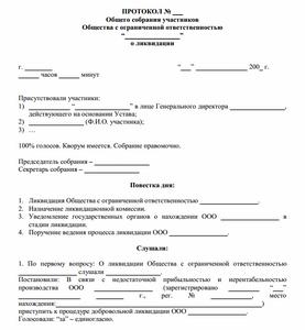 протокол смена юридического адреса образец