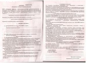 договор на косметологические услуги образец