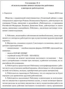 договор аренды телефонного номера образец