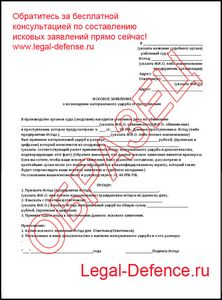отзыв на исковое заявление в суд образец от 3 лица - фото 11