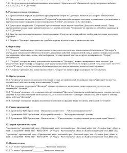 образец договора аренды жилья между физическими лицами