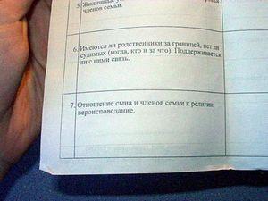 Анкета В Военкомат Приложение 4 К Инструкции П.9 Образец Заполнения - фото 7