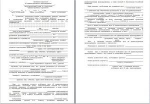 акт об административном правонарушении образец - фото 8