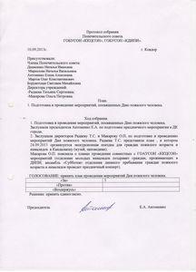 Протокол Попечительского Совета образец - картинка 1