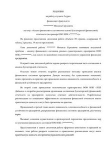 рецензия на диплом по юриспруденции образец - фото 10