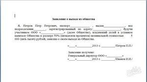 образец заявления на регистрацию устава
