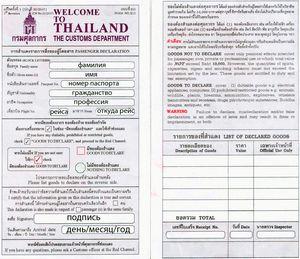 декларация тайланд образец