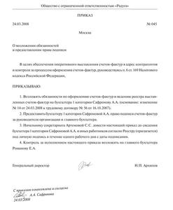 образец приказа о наделении главного бухгалтера правом второй подписи