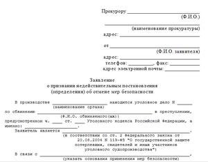 441 ГПК РФ в порядке, установленном административным судопроизводством.
