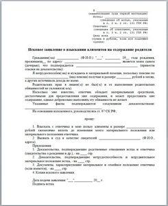 Счет На Оплату Претензии Образец - фото 3