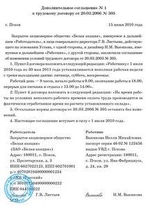 Акт Об Отсутствии Взаимных Претензий По Договору Образец - фото 8