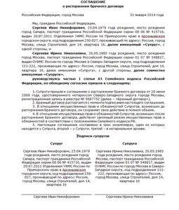 Образец уведомление об одностороннем расторжении контракта по 44 фз
