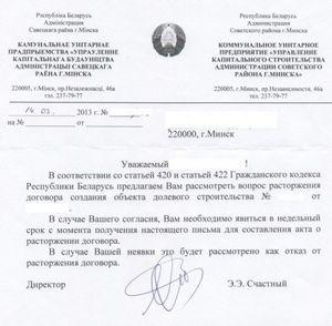 уведомление об одностороннем расторжении договора образец
