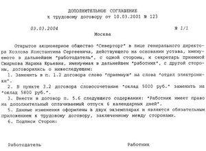 приказ об изменении трудового договора образец