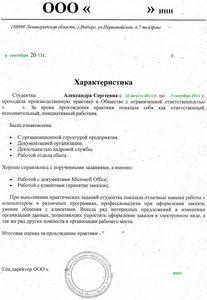 Отчет По Практике Журналиста Образец - фото 7
