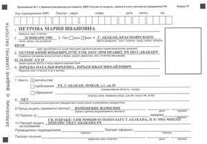 Образец Заявления На Замену Паспорта В 20 Лет 2016 - фото 11