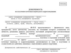 письменное уполномочие почта россии образец