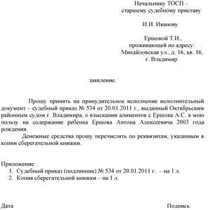 Образец заявление о принятии к исполнению исполнительного листа в банк