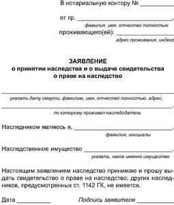 образцы исковых заявлений о наследстве