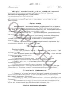 Уведомление о расторжении договора поставки